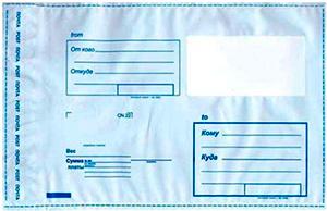 Пакеты (конверты) для почтовых отправлений пластиковые